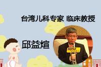 台湾专家邱益煊:防孩过敏从怀孕开始