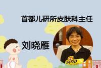 首儿所刘晓雁:食物不耐受与过敏如何区分