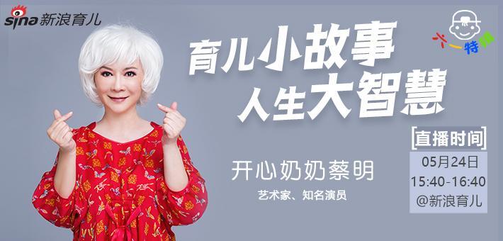 开心奶奶蔡明讲育儿故事
