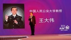 公安大学教授王大伟点评十大育儿新闻