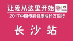 11月19日【长沙站】预告