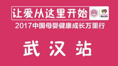 11月5日【武汉】预告