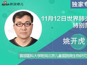 独家丨北京儿童医院专家:肺炎不是咳出来的