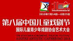 第八届中国儿童戏剧节重磅来袭 开票等你来抢