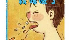 张奶奶给家长的一封信——孩子咳嗽该如何应对?