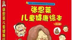 《张思莱儿童健康绘本》图书简介(图)