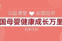中国母婴健康成长万里行首场千人讲座来袭