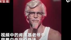 肯德基母亲节广告秀肌肉 网友:妈妈说看了吃不下