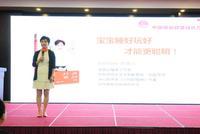 2019万里行全国科学养育巡讲进杭州