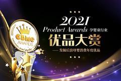 2021 CBME優品大賞報名啟動
