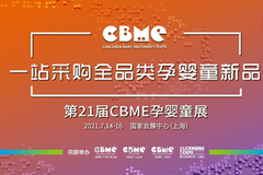2021 CBME孕嬰童展將于7月舉辦
