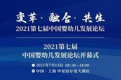 第七屆中國嬰幼發展論壇將于7月13-14日在滬隆重開幕