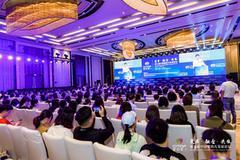 2021第七屆中國嬰幼兒發展論壇在滬盛大召開
