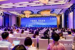 中國兒童早期發展和養育照護峰會圓滿落幕