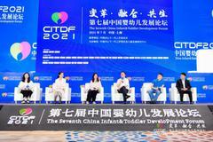 2021第七屆中國嬰幼兒發展論壇下午主旨論壇圓滿結束