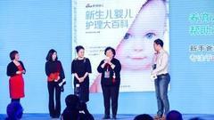 北斗图书携新浪育儿共推新书《新生儿婴儿护理大百科》