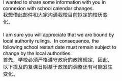 杭州國際學校3月16日開學?當事學校最新回應