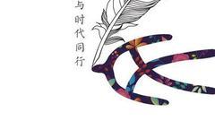 第三届北京十月文学月海报设计理念