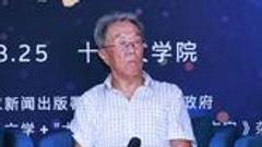 王蒙鼓励网络文学作家精品化创作