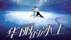 大会系列IP推荐:《华丽的冰上》冰雪竞技场上的爱情