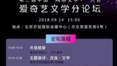 """中国""""网络文学+""""爱奇艺专场报名"""