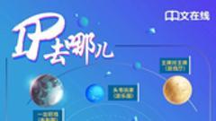 """欢迎光临第二届中国""""网络文学+""""大会""""中文在线 IP Land"""""""