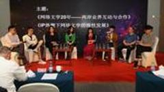 两岸网络文学作家创作论坛在京举行