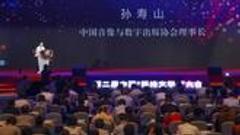 中国音像与数字出版协会理事长孙寿山大会致辞