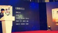 《通惠河工》入选北京市2018年21部优秀网文作品