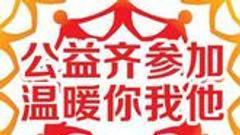 """回忆录公益篇:中国""""网络文学+""""大会的暖心公益"""