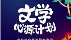 """中国网络文学产业对创作者的""""创作""""与""""健康""""的保护"""