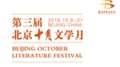 重温经典——文学大咖领读《十月》40年经典名篇