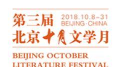 第三届北京十月文学月活动安排