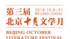 """第三届""""北京十月文学月""""即将开幕"""