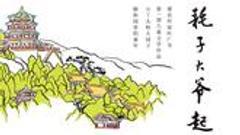 叶广芩首部儿童文学作品《耗子大爷起晚了》在京面世