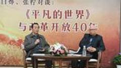 讲座 | 白烨、张柠对谈:《平凡的世界》与改革开放40年