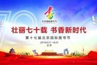 2019第十七届北京国际图书节即将开幕