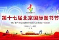 第十七届北京国际图书节 | 核心展区亮点抢先看!