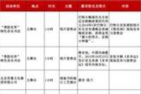 第十七届北京国际图书节 | 实体书店街主题展