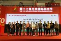 第十七届北京国际图书节 | 立体书行业论坛成功举办