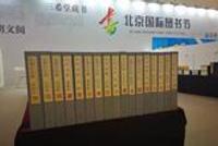第十七届北京国际图书节 | 17家特色书店一网打尽