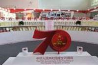 第十七届北京国际图书节 | 千余件珍贵红色文献展出