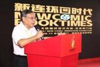 第十七届北京国际图书节 | 主舞台活动精彩回顾(二)