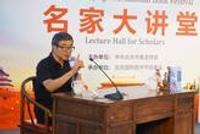 第十七届北京国际图书节 | 名家大讲堂:周国平