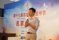 第十七届北京国际图书节 | 名家大讲堂:李大巍
