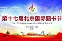 第十七届北京国际图书节 | 体验不一样的图书盛宴