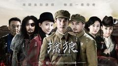 《战西关》敢当大义爱我中华
