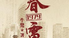 《春雷1979》改革开放40周年献礼之作