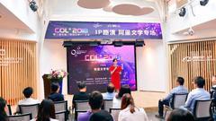 """中国""""网络文学+""""大会第一场IP路演:IP孵化从""""蛋""""开始"""