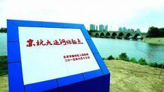 《京杭之恋》传承大运河文化 弘扬传统工匠精神
